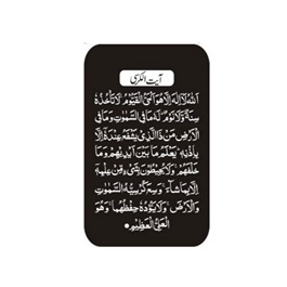 Ayat Ul Kursi Car Perfume Fragrance Card | Car Perfume | Fragrance | Air Freshener | Best Car Perfume | Natural Scent | Soft Smell Perfume-SehgalMotors.Pk