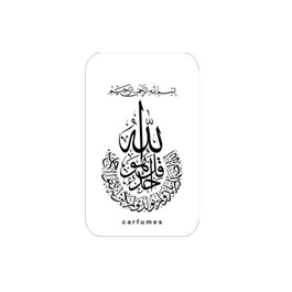 Surah Al Ikhlas Car Perfume Fragrance Card | Car Perfume | Fragrance | Air Freshener | Best Car Perfume | Natural Scent | Soft Smell Perfume
